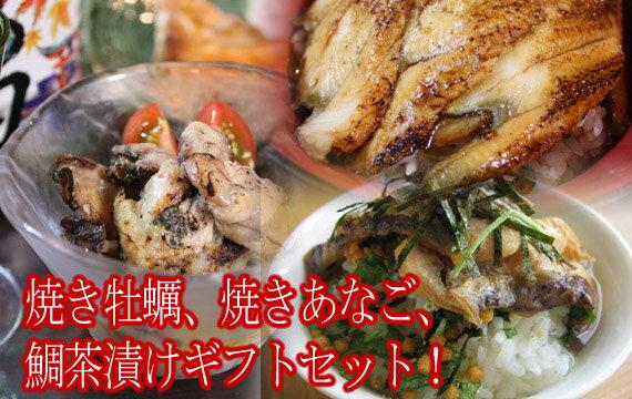 父の日 送料無料 広島産牡蠣(かき)のおつまみと瀬戸内海産焼きあなご、炙り鯛茶漬けギフトセット!焼き牡蠣100g、牡蠣のレモンオイル漬け60g、牡蠣の炙り焼き丼の具90g、白焼き50g、あなご蒲焼き100g、炙り鯛茶漬け(わさび味)2パック(冷凍)おつまみ セット