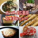 カンパイ!広島県おつまみセット(牡蠣の塩麹漬け80g、牡蠣のレモンオイル漬け60g、焼き穴子100g入り1、お好み天1枚、…
