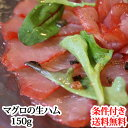 【他商品と一緒に買うと 送料無料 】 マグロ の 生ハム 150g(冷凍でお届け、冷蔵品との同梱の場合は冷蔵でお届け。そ…