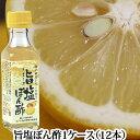 瀬戸田レモンの香り 旨塩ぽん酢 110mlX12本 ( 旨塩 ポン酢 瀬戸田 レモン )