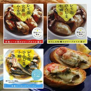 送料無料 レモ缶6個セット 牡蠣 ムール貝 こいわし ( 広島 お土産 缶詰 詰め合わせ セット つまみ レモン缶 ) レターパック