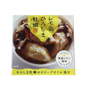レモ缶 ひろしま牡蠣 オリーブオイル漬け1缶65g(固形量40g)藻塩 レモン 風味( 広島 )で アヒージョ つくりませんか。レターパックに6缶まで入ります。( 缶詰 ) レモン缶