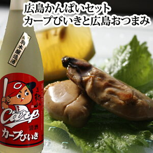 広島カープセットカープびいきと広島おつまみ(カープびいき(特別本醸造酒720ml)広島菜カープせんべいカープふりかけしゃもじかまぼこチーズ味お好み天スモークオイスター)中国醸造