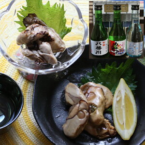 牡蠣のおつまみと 日本酒 飲み比べ 3本セット(吟醸300ml・特別純米酒300ml・冷酒300ml・牡蠣の燻製スモークオイスター5粒入り・牡蠣の広島レモンオイル漬け60g)【楽ギフ_のし宛書】【