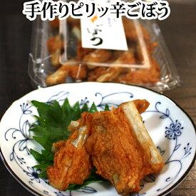 手造りピリッ辛ごぼう 広島県産、黒鯛使用 ( 天ぷら さつま揚げ はんぺん )