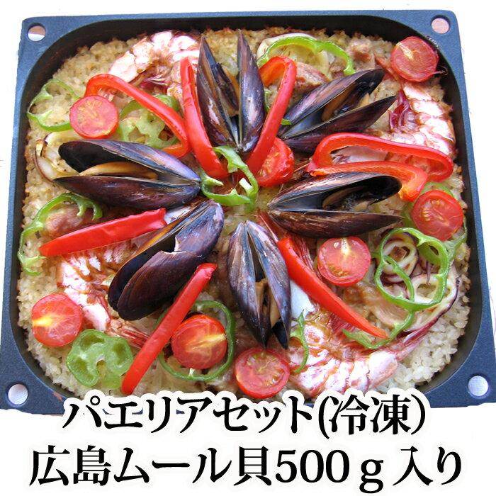 宮島産 ムール貝 で パエリアセット 冷凍(ムール貝(ボイル済み)500g・えび6尾・ケンサキイカ1ぱい)