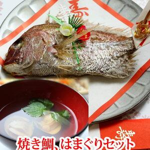 お食い初め 百日祝い 焼き鯛 300g、はまぐり 100g セット(1〜2人前) 鯛 飾り 祝い 箸付き (初節句 ひなまつり 子供用 食器 100日 )