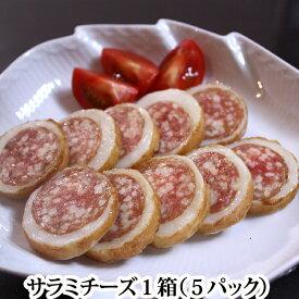 サラミチーズ(広島珍味かまぼこ)1箱(5袋)
