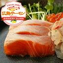 広島サーモン 1kgカットサービス付き、お刺身、フライ、ソテー、塩焼きなど