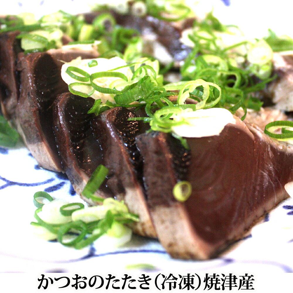 かつおのたたき (冷凍) 焼津産 5本 レシピ付き【 カツオのタタキ 】
