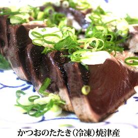 かつおのたたき 900g〜1kg (4〜2本)(冷凍) 焼津産 レシピ付き 【 カツオのタタキ 】