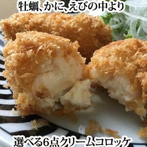 選べる6点 クリームコロッケ ( かき かに えび クリーミーコロッケ 冷凍 お弁当 メインディッシュ 牡蠣クリーム 牡蠣 フライ かに グラタンコロッケ 北陽冷蔵 )6個X6パック