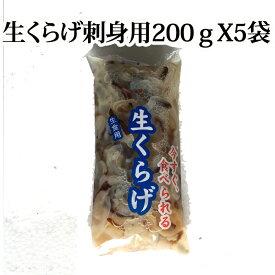 お刺身くらげ 1kg(200gX5袋) 生 クラゲ 小分け 刺身 くらげ