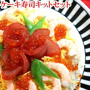 ケーキ寿司 キット セット 冷凍( 母の日 ひな祭り 誕生日 ちらし寿司 素 マグロの生ハム ミールキット 入学祝い 料理 )