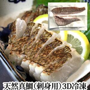 天然鯛2kgの半身 3D凍結 冷凍 刺身 鯛フィレ