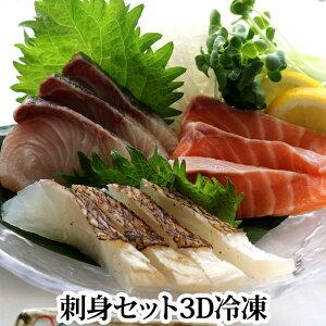 刺身セット 3D凍結 冷凍 ( 天然鯛 カンパチ サーモン )タイ かんぱち カンパチ アトランティックサーモン ブロック 養殖