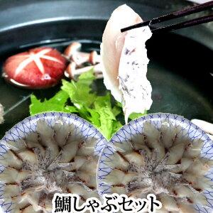 鯛しゃぶ セット4〜5人前( 天然鯛 焼きだし付き )ミールキット ( お中元 ギフト )【RCP】