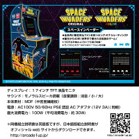 Arcade1UpスペースインベーダーSPACEINVADERS(日本仕様電源版)