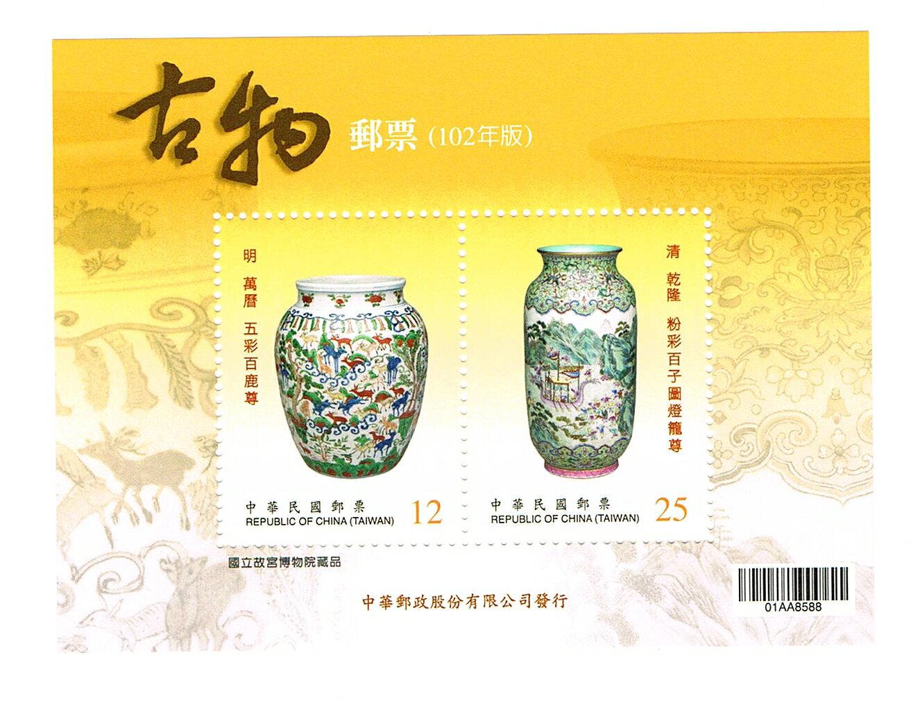 全国送料無料!台湾お土産 台湾切手 故宮博物院収蔵品 古物切手