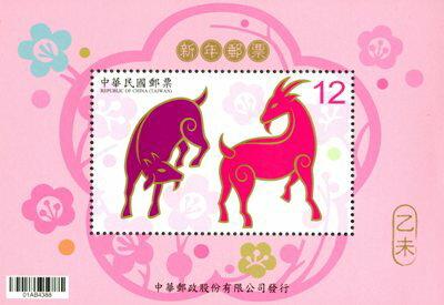 全国送料無料!台湾お土産 台湾切手 羊年切手 新年郵票 (103年版)