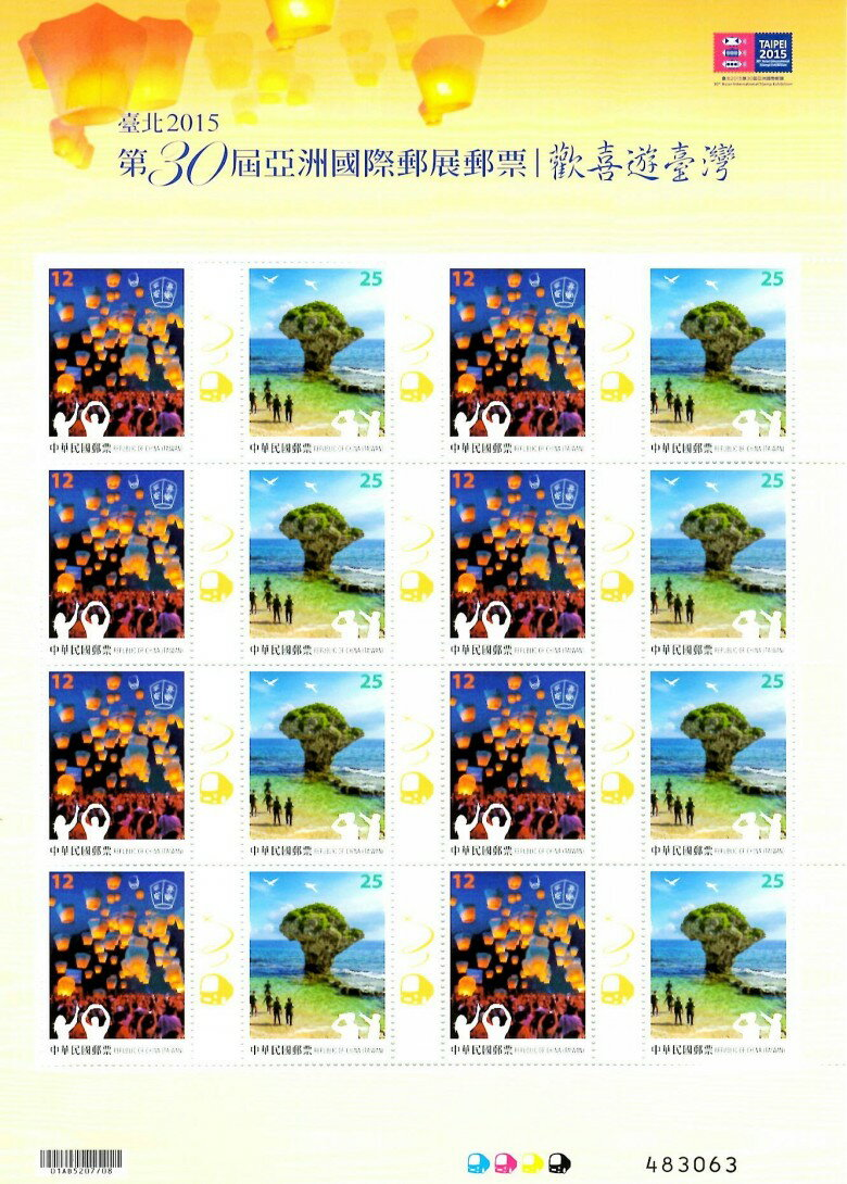 全国送料無料!台湾切手 台北観光切手シート( 野柳 ・ 天燈 )