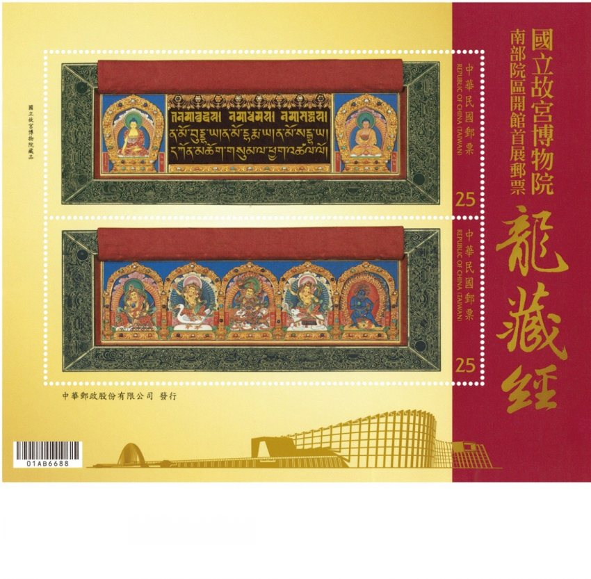 全国送料無料台湾お土産 台湾切手 国立故宮博物院南部院区開館 記念切手