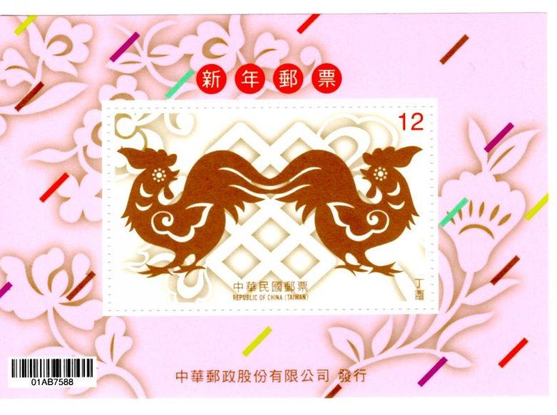 全国送料無料!2017年 酉年 記念切手シート