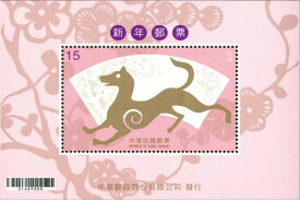 全国送料無料!台湾お土産 台湾切手 2018年 戌年 記念切手シート 犬切手