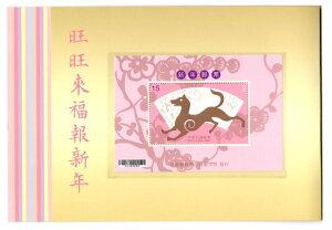 全国送料無料!台湾お土産 台湾切手 2018年 犬年 特別記念発行切手