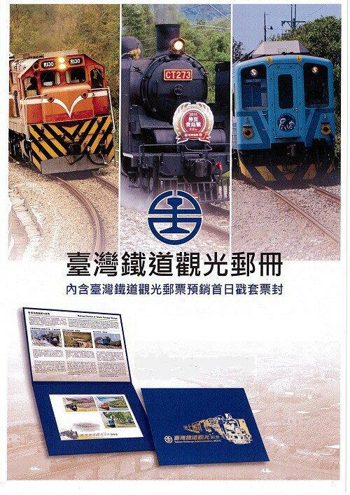 全国送料無料!台湾切手 台湾鉄道 台湾鉄道観光切手