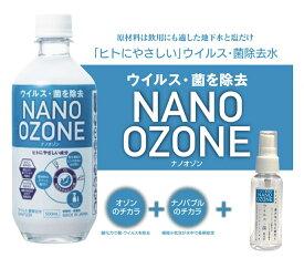 NANO OZONE ( オゾンナノバブル水 ) 500mL×1本