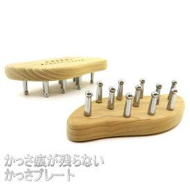 全国送料無料かっさ 無痕かっさ板 S型 手づかみタイプ 台湾檜木製 かっさプレート