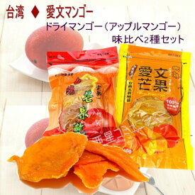送料無料台湾高品質 愛文マンゴー ( 愛文芒果 )ドライマンゴー 台湾産味比べ2種セット