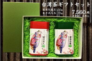 凍頂烏龍茶 東方美人茶 台湾茶ギフトセット 送料込