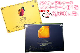スイーツギフト/黄金パイナップルケーキ12入・奇美マンゴーケーキ10入
