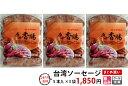 ソーセージ 台湾 香腸 腸詰(タイワンソーセージ)(冷凍)3袋