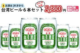 ビール 台湾 6本セット 送料無料