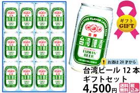 ギフト 御歳暮 お歳暮 台湾ビール12本セット