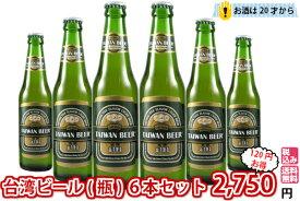 台湾ビール(瓶)6本セット