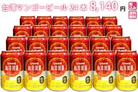 マンゴービール24本
