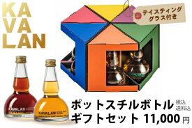 ウイスキー 正規/カバラン ポットスチルボトルギフトセット/シングルモルト/台湾 KAVALAN SINGLE MALT WHISKY/POT STILL BOTTLE GIFT SET