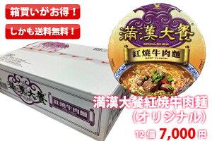 インスタントラーメン 満漢大餐紅焼牛肉麺(オリジナル)箱買い(12個)台湾 送料無料