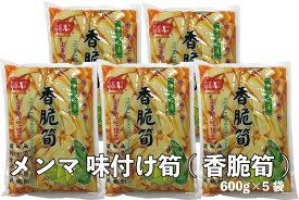 メンマ 味付け筍 龍宏香脆筍 漬物 送料無料