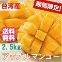 18位:アップルマンゴー 台湾産 2.5kg【期間限定・送料無料】
