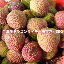 ドラゴンライチ(玉荷包)3kg 台湾産 期間限定・数量限定・送料無料