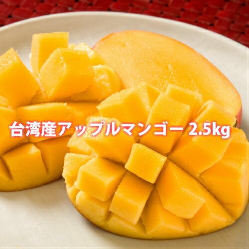 アップルマンゴー 台湾産 2.5kg 期間限定 送料無料