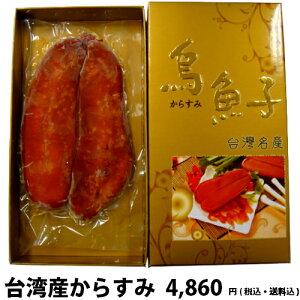 ギフト 御歳暮 お歳暮 からすみ 台湾名産 高級食材 160g おみやげ 贈答品