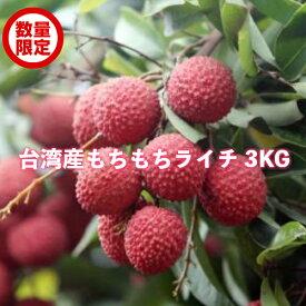 もちもちライチ3kg 台湾産 期間限定・数量限定・送料無料