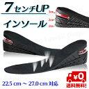 厚底 シークレット インソール インヒール 送料無料 ブーツ 背が高く レディース メンズ 靴 中敷き エアー クッション…