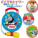 あす楽 アガツマ きかんしゃトーマス トーマスどこでもシャワー 電動モーターで水を吸い上げ おふろ お風呂 プール 家…